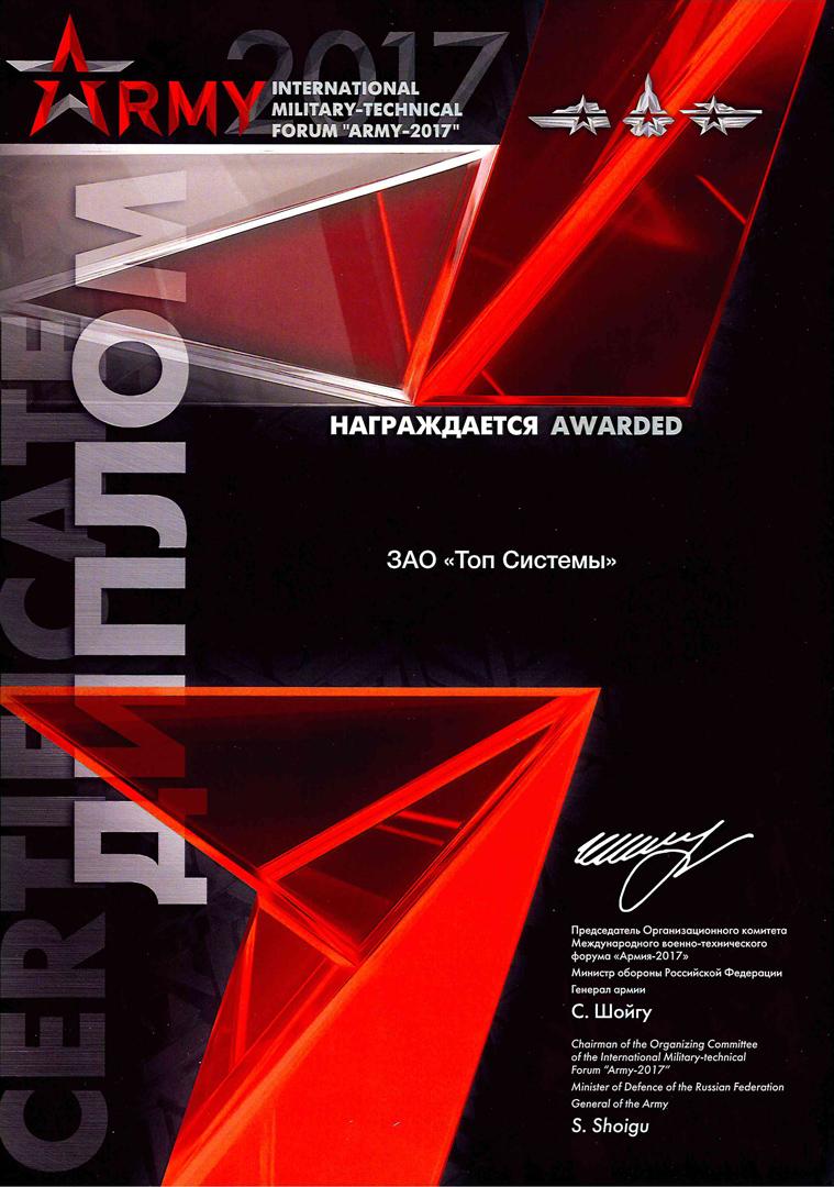Дипломы и награды компании Топ Системы разработчика  Армия 2017