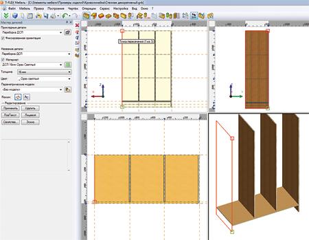 проектирование корпусной мебели программа