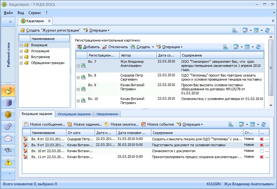 Программа делопроизводство и документооборот скачать бесплатно